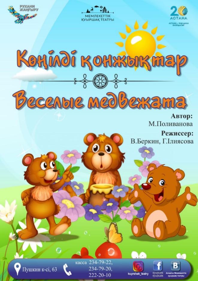 """Спектакль """"Веселые медвежата"""" (каз.)"""