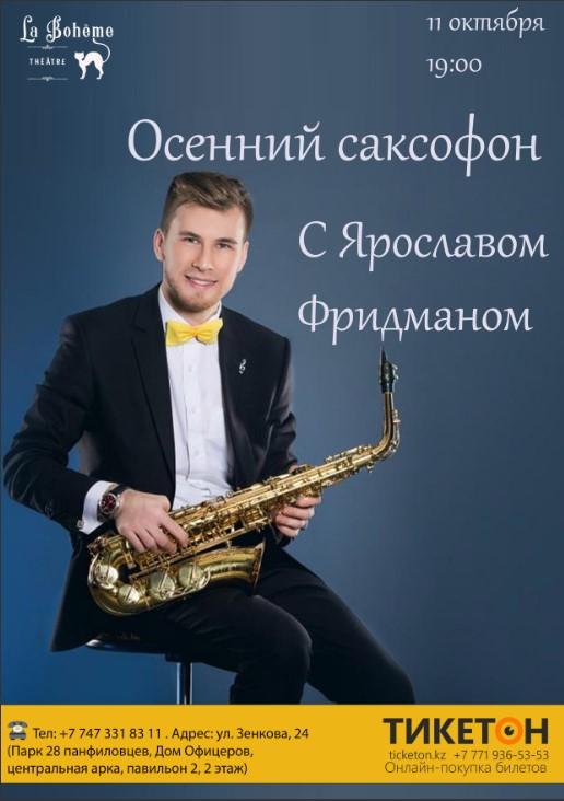 Концерт Ярослава Фридмана «Осенний саксофон»