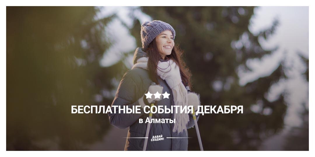 Бесплатные события декабря в Алматы