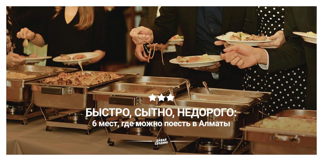 Быстро, сытно, недорого: 6 мест, где можно поесть в Алматы