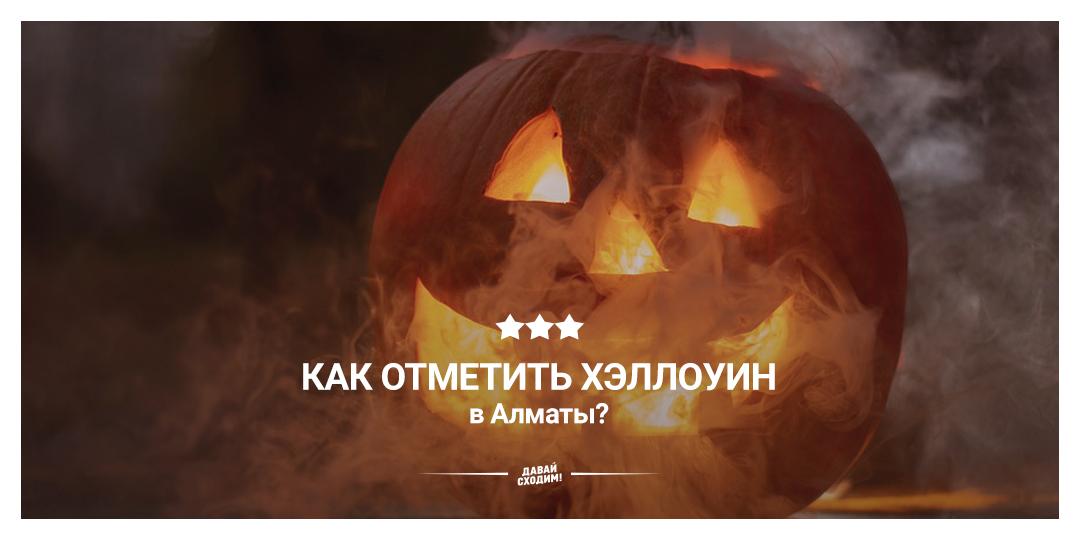 Как отметить Хэллоуин в Алматы?
