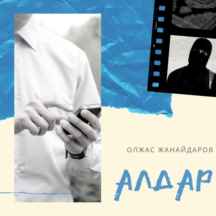 "Читка пьесы Олжаса Жанайдарова ""Алдар"""
