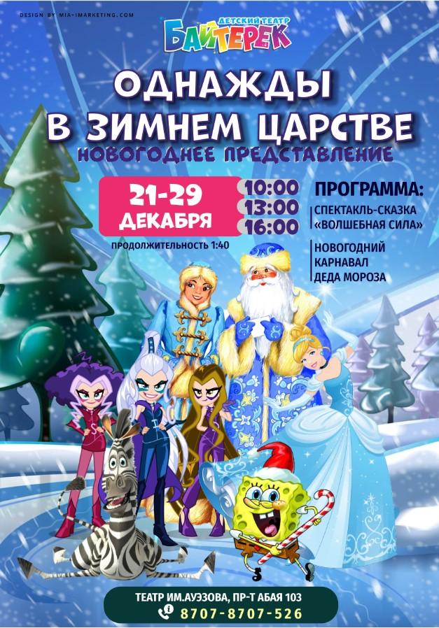 """Новогоднее представление """"Однажды в Зимнем Царстве"""""""