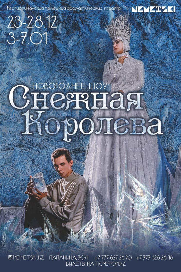 """Новогоднее шоу """"Снежная королева"""""""