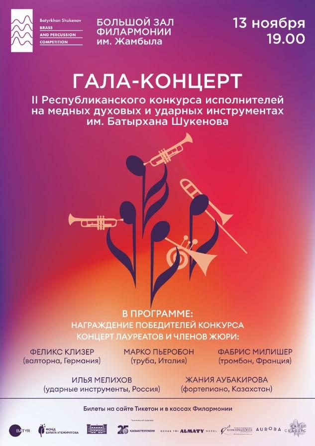 Гала-концерт Республиканского конкурса им. Батырхана Шукенова
