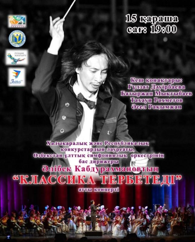 Концерт «Классика тербетеді»