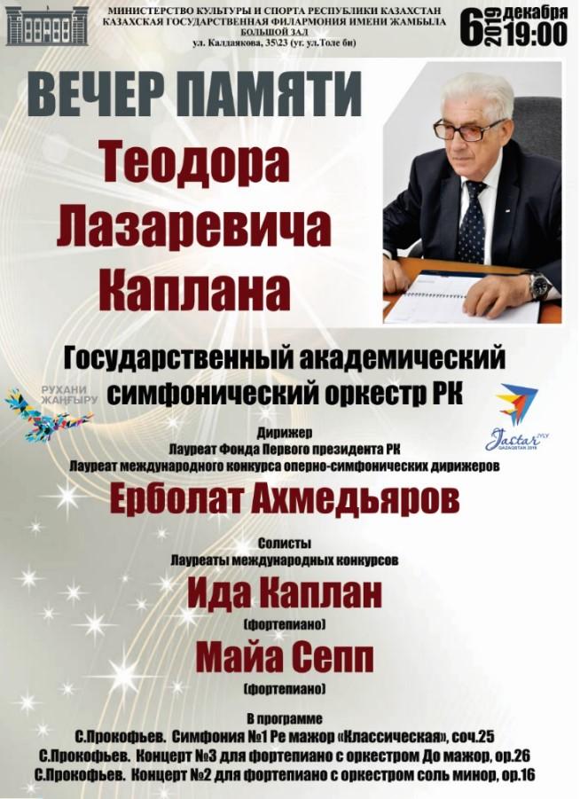 Вечер памяти Теодора Лазаревича Каплана