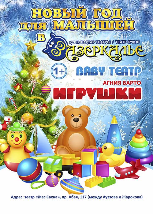 """Новогоднее представление """"Новый год Малышей"""""""
