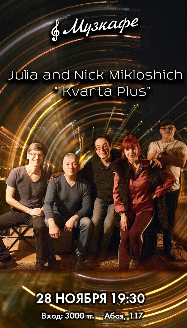 Выступление Julia and Nick Mikloshich, Kvarta Plus