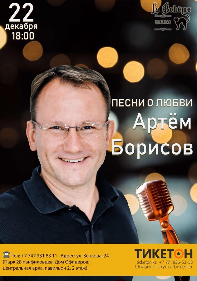 Алматы, концерты, концерты Алматы, билеты на концерт, билеты Алматы, купить билет, концерты декабря, Артёма Борисова, Артём Борисов