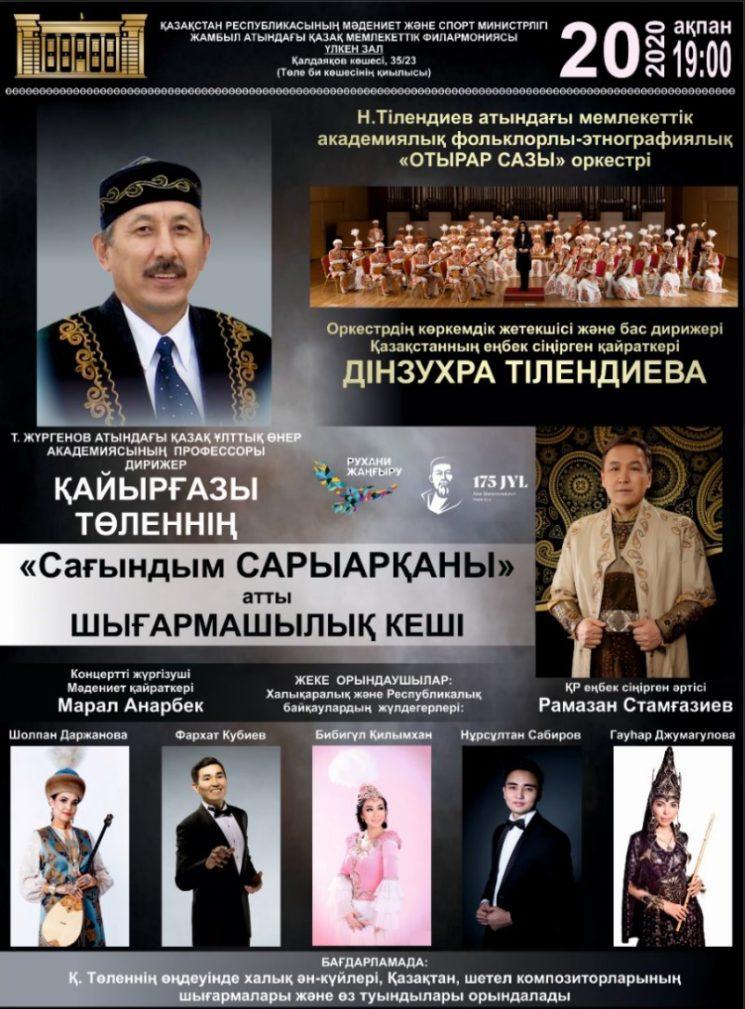 "Концерт ""Сағындым Сарыарқаны"""