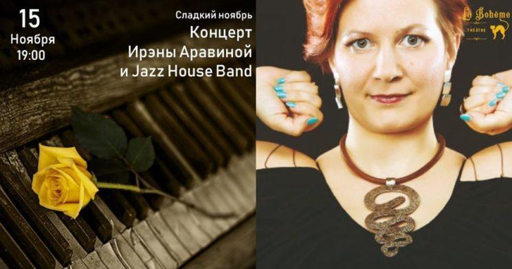 """Концерт """"Сладкий ноябрь"""""""