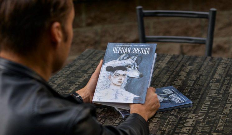 "Презентация книги ""Чёрная звезда"""