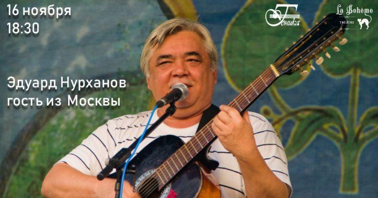 Концерт Эдуарда Нурханова