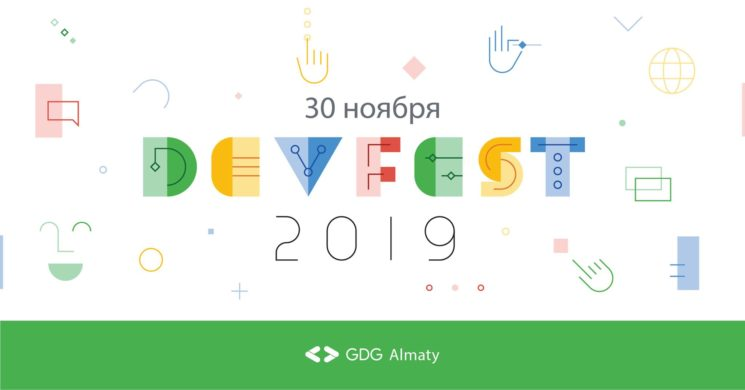 Конференция GDG DevFest 2019
