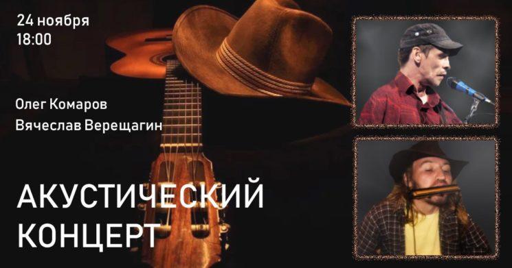 Концерт Олега Комарова и Вячеслава Верещагина
