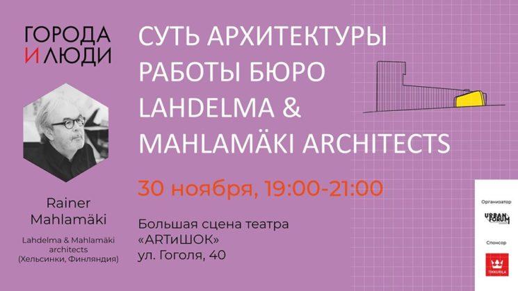 Открытая лекция «Суть архитектуры»