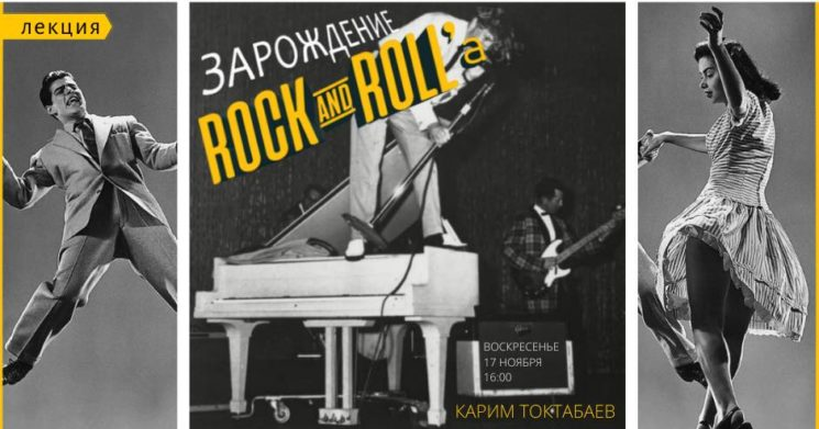 Лекция: «Зарождение рок-н-ролла»