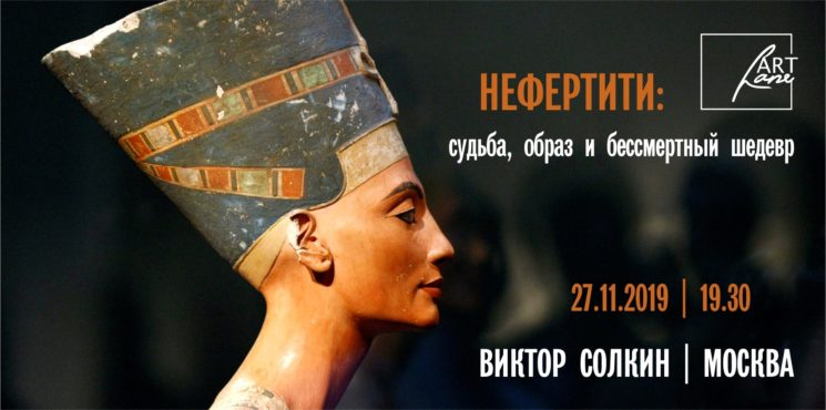 """Лекция """"Нефертити: судьба, образ и бессмертный шедевр"""""""