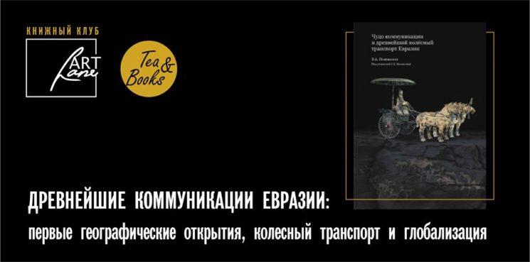 """Книжный Клуб: """"Древнейшие коммуникации Евразии"""""""