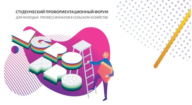 """Студенческий профориентационный форум """"Агро PRO"""""""