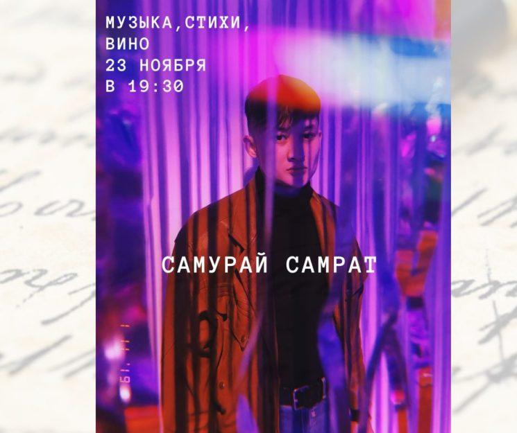 Творческий вечер Самурай Самрата