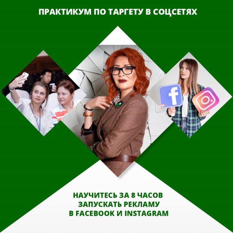 Практикум по таргетированной рекламе в соцсетях