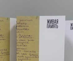 Выставка и презентация книги «Живая память»