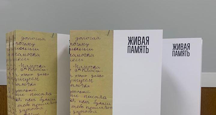 """Выставка и презентация книги """"Живая память"""""""