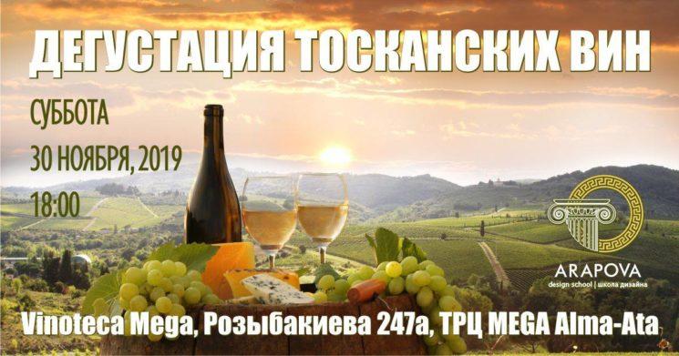 Дегустация тосканских вин