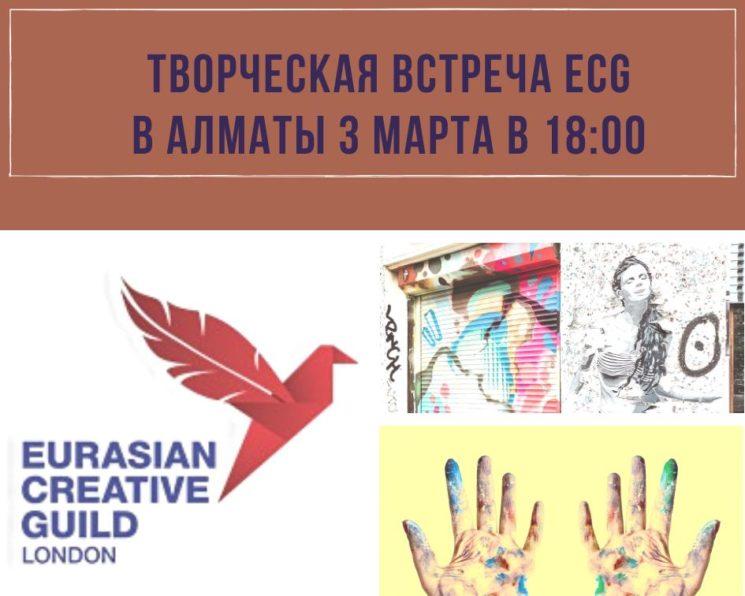 Встреча Евразийской Творческой Гильдии