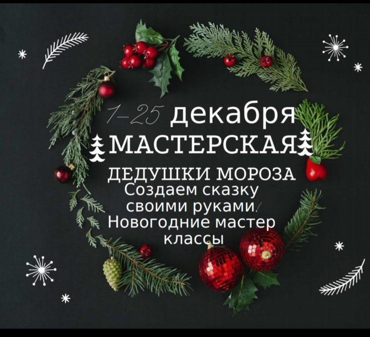 """Мастер-класс """"Мастерская Дедушки Мороза"""""""