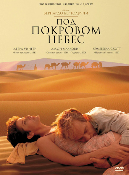 Показ фильма «Под покровом небес»