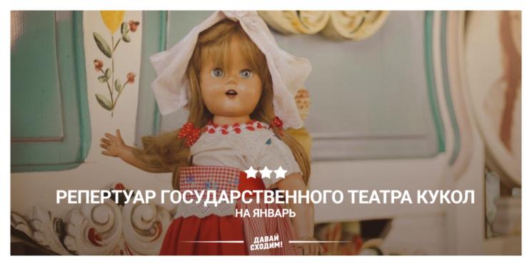 Репертуар Государственного театра кукол на январь