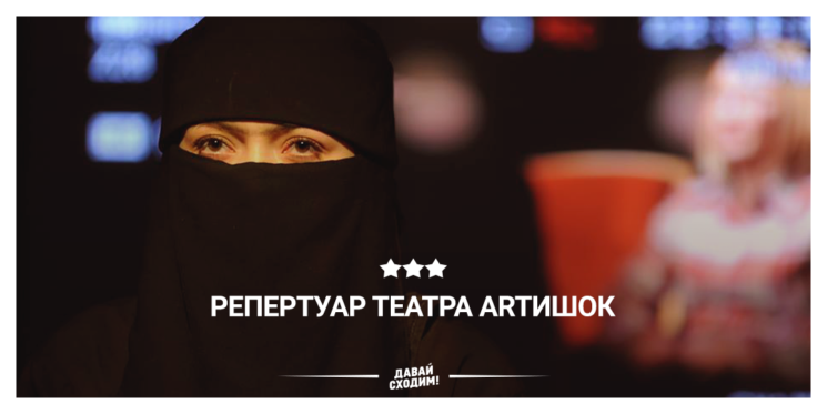 Репертуар театра ARTиШОК