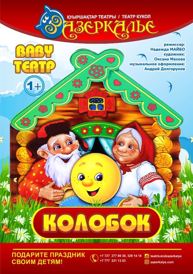 Детский спектакль «Колобок»