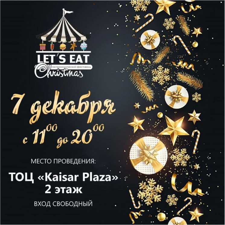 Рождественский фестиваль Let's Eat Fest Christmas