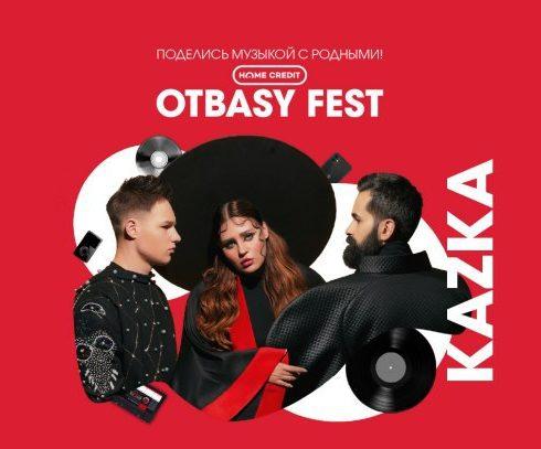 Семейный фестиваль Home Credit Otbasy Fest