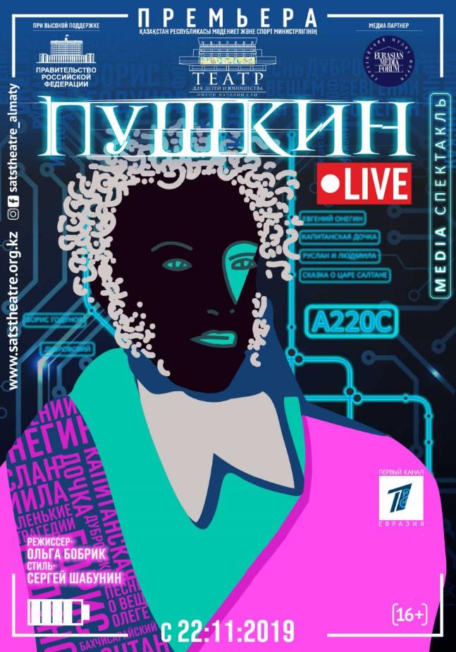 "Медиа-спектакль ""Пушкин Live"""
