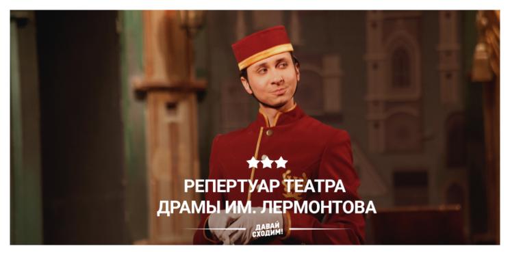 Репертуар театра Лермонтова