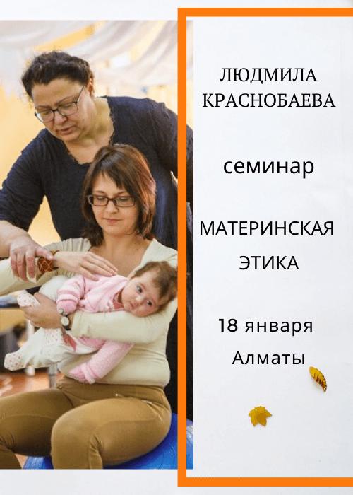 """Семинар """"Материнская этика. Теория"""""""