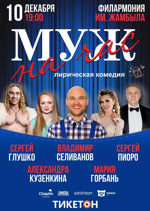 """Спектакль """"Муж на час"""""""