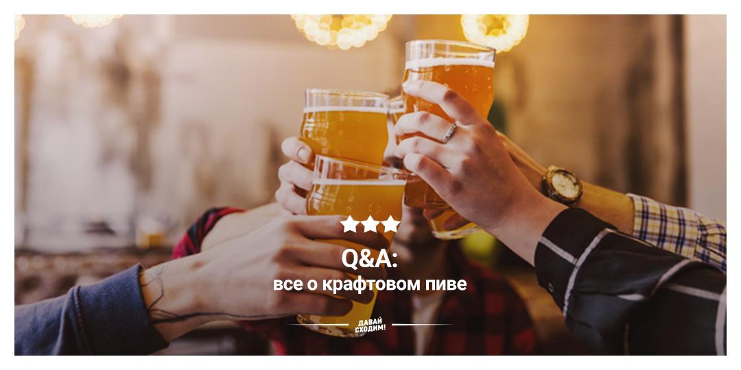 крафтовое пиво алматы