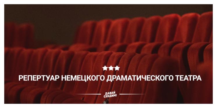 Репертуар Немецкого драматического театра