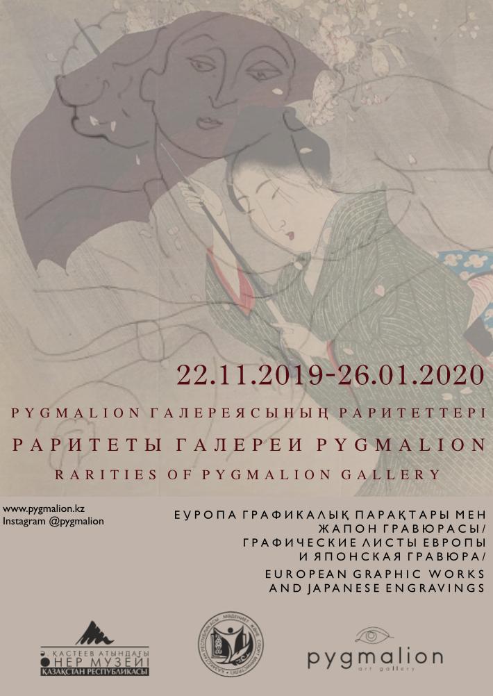 """Выставка """"Раритеты галереи Pygmalion"""""""