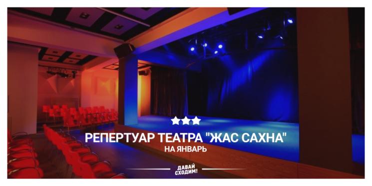 "Репертуар театра ""Жас сахна"" на январь"