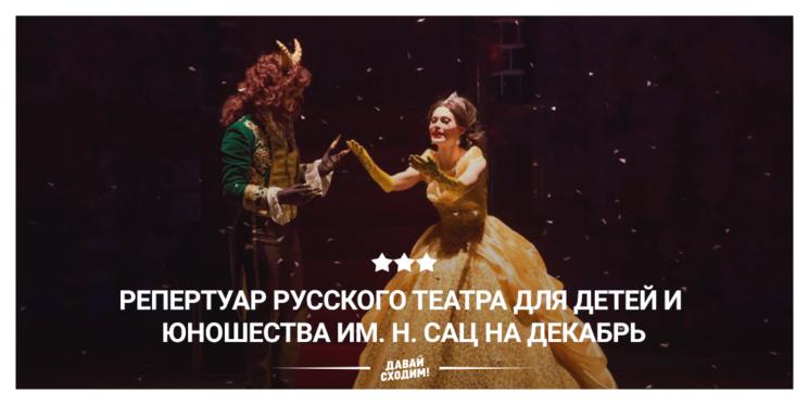 Репертуар ТЮЗ им. Н.Сац на декабрь