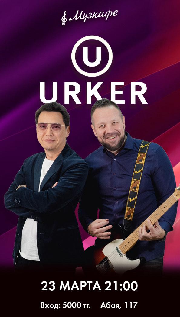 Выступление группы Urker
