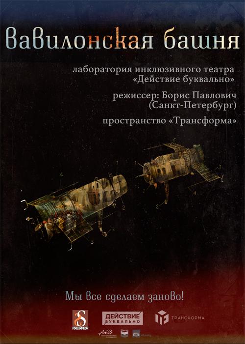 """Спектакль """"Вавилонская башня"""""""