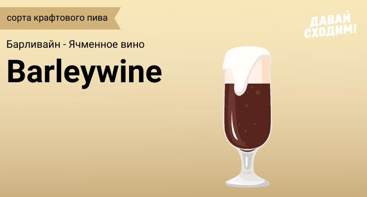 yachmennoe-vino-barleywine-almaty